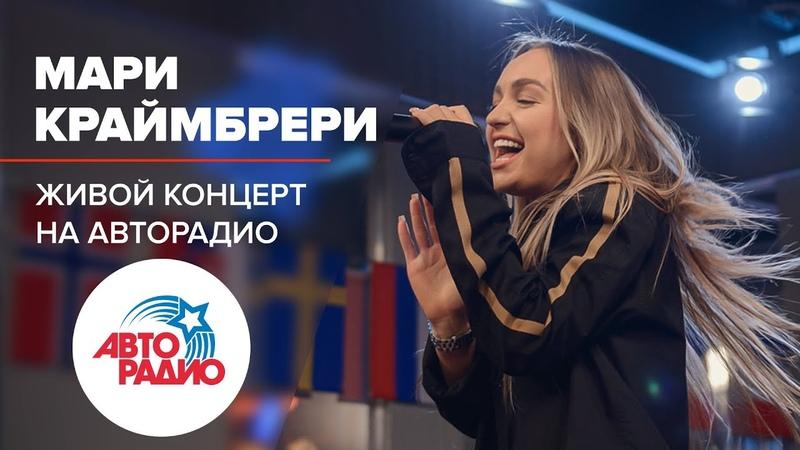 Мари Краймбрери в шоу Мурзилки Live на Авторадио. Эфир от 17.05.19