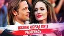 Анджелина Джоли окончательно избавилась от фамилии Брэда Питта Джоли и Брэд Питт развелись