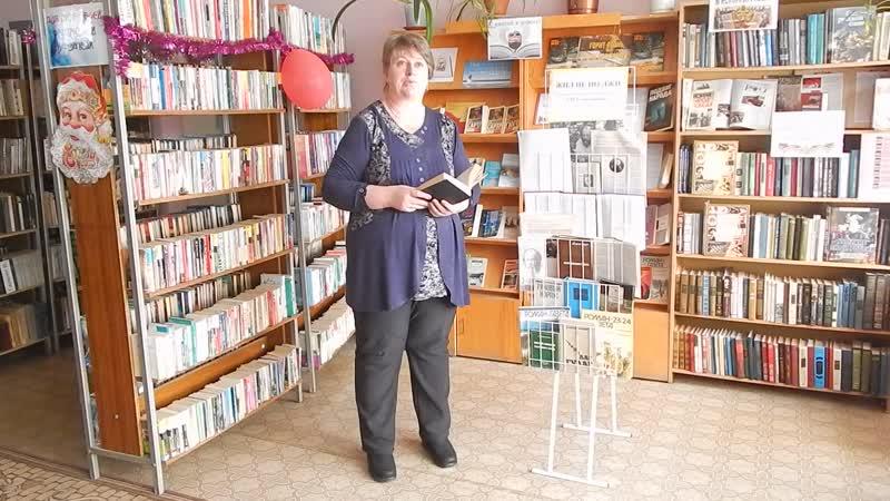 Книжная выставка Жил не по лжи . Рассказывает библиотекарь М.А. Волкова