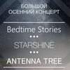 16.09 Bedtime Stories | STARSHINE | ANTENNA TREE