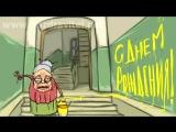 Подъездная бабка жжет и поздравляет с днем рождения Анимационная открытка (1).mp4