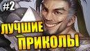 Угарный Overwatch 2 - Самые смешные приколы по Овервотч