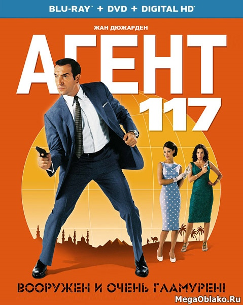 Агент 117 / OSS 117: Cairo, Nest of Spies / OSS 117: Le Caire nid d'espions (2006/BDRip/HDRip)
