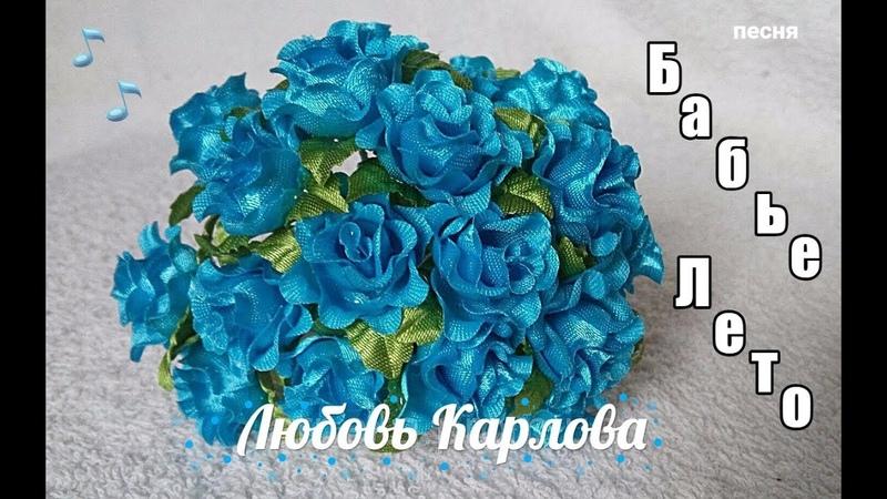 песня Бабье лето исполняет автор Любовь Карлова