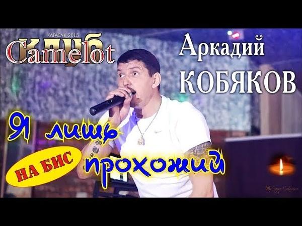 На БИС/ Аркадий КОБЯКОВ - Я лишь прохожий (Концерт в клубе Camelot)