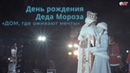 День рождения Деда Мороза ДОМ где оживают мечты