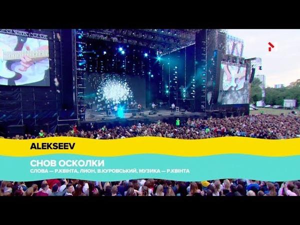 Atlas Weekend 2018, ALEKSEEV - СНОВ ОСКОЛКИ