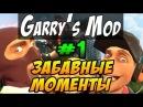 Garrys Mod Приколы 1 Funny Moments - приколы в гаррис мод, смешные моменты!