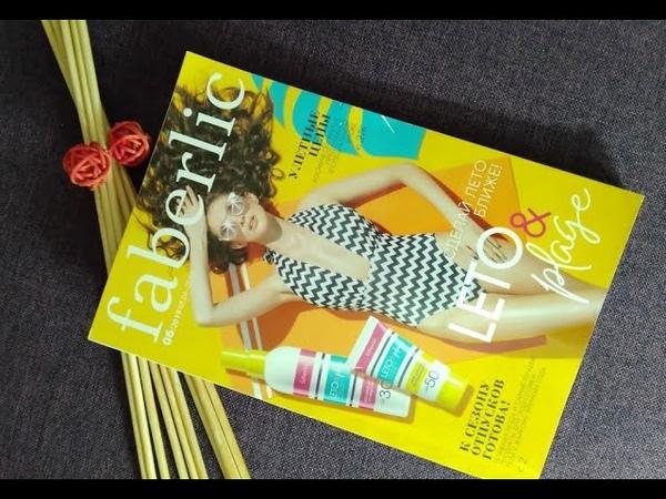 Новинки 6 каталога Фаберлик Kaori Bambooа 👎🏻Ножные пластыри Faberlic Detoxсоветую