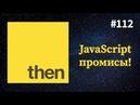 «JavaScript promises (промисы)» из подкаста Суровый веб 112