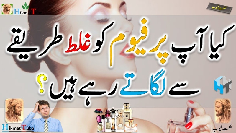 How to use perfume / how to apply perfume / how to apply perfume oil