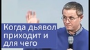 Когда дьявол конкретно приходит и для чего Александр Шевченко