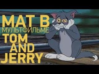 Мат в мультике Том и Джерри(10 минутное видео)