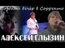 Алексей Глызин Поздний Вечер в Сорренто