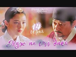 [mania] 14/16 [720] муж на сто дней / dear husband of 100 days