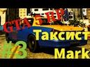 GTA 5 RP VMP [3] - Я таксист