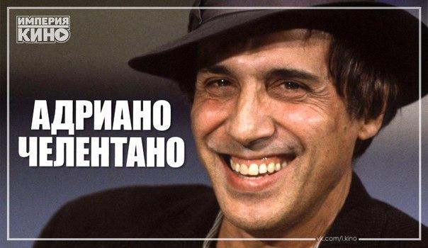 9 замечательных фильмов с неподражаемым Адриано Челентано.