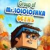 Lololoshka и друзья
