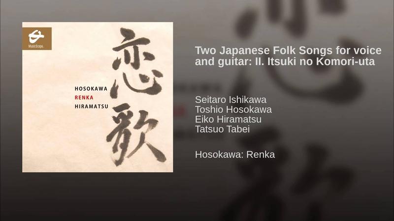 Two Japanese Folk Songs for voice and guitar: II. Itsuki no Komori-uta