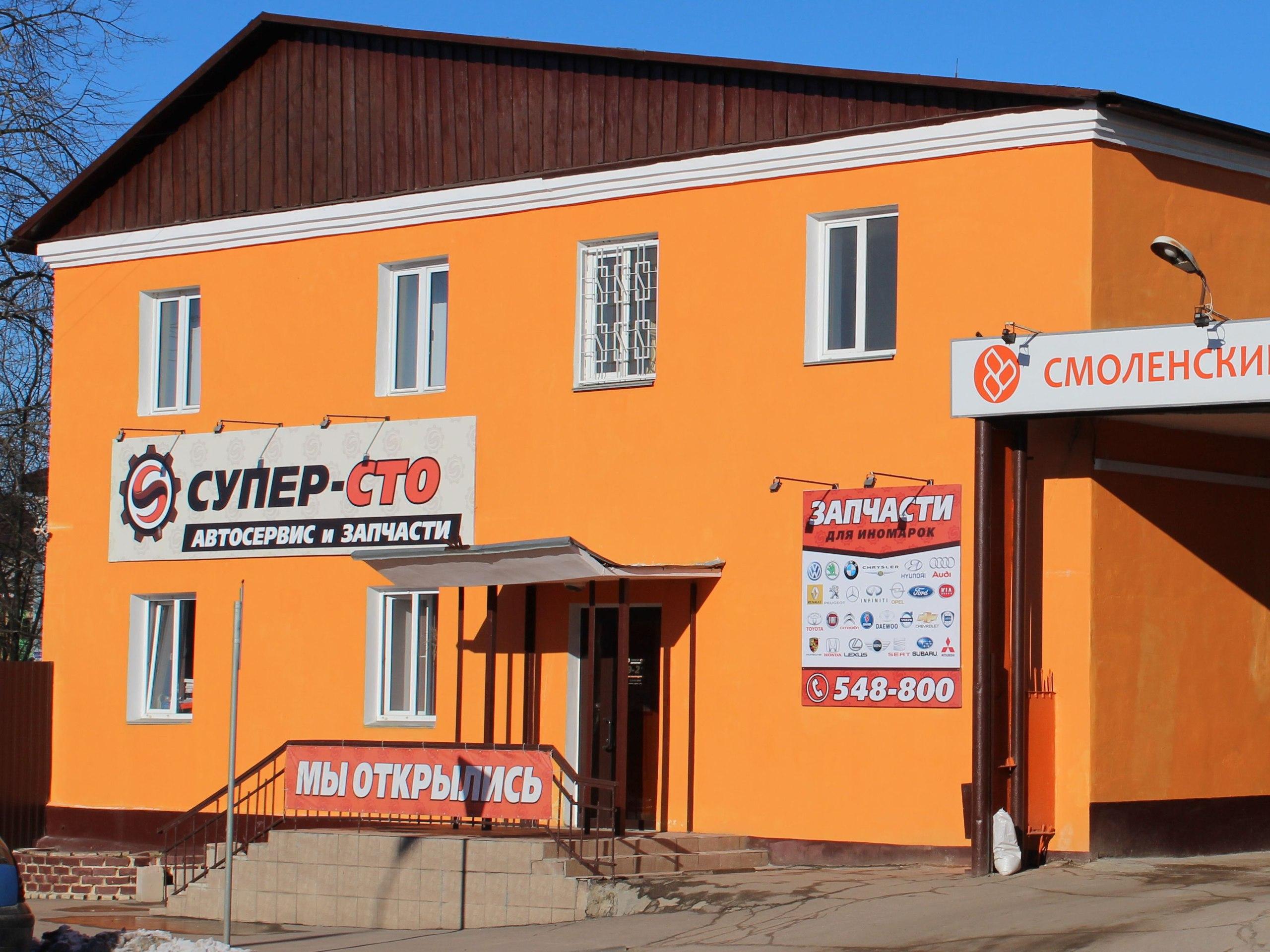 Фото здания Супер-СТО