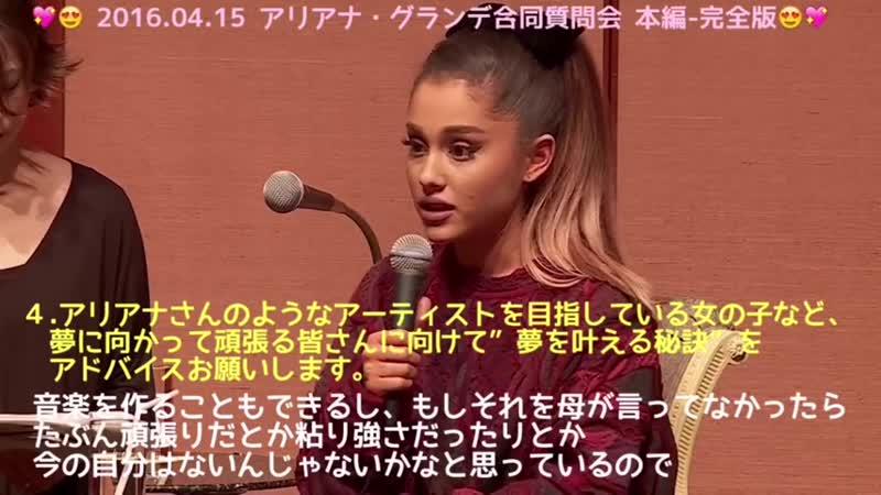 アリアナ・グランデ来日インタビュー【フル字幕】 Ariana Grande Interview in Japan