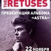 The Retuses 22/11 ЦДХ. Презентация альбома Astra