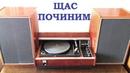 Электрофон ВЕГА-101-СТЕРЕО ремонт и схема