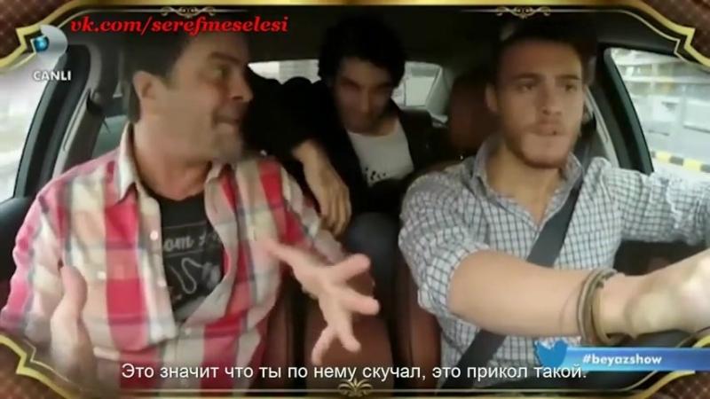 Керем и Шюкрю в ролике Беяз Шоу