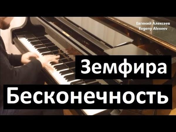 Земфира - Бесконечность / Евгений Алексеев, фортепиано