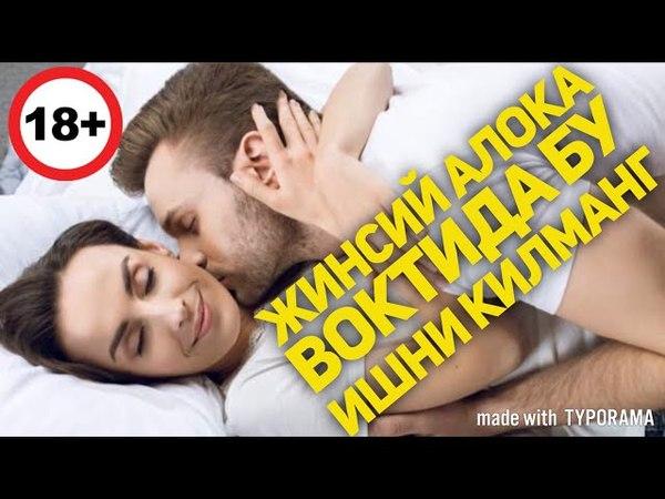 ЖИНСИЙ АЛОКА ОДОБЛАРИ - КИЛМАНГ БУ ИШЛАРНИ