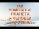 ЭРА ПАРА - ЧТО БУДЕТ С ЧЕЛОВЕКОМ И ПЛАНЕТОЙ Александра Барвицкая - Женьшеневая Женщина