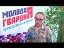 Депутат Мособлдумы руководитель Молодой гвардии МО Л Самединова встретилась со студентами ГГТУ