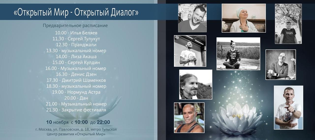 """Афиша Москва Фестиваль """"Открытый Мир- Открытый Диалог"""""""