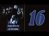 Литейный 8 Сезон 16 Серия. Сериал фильм детектив смотреть онлайн