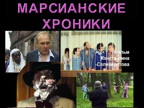 Марсианские хроники (фильм Константина Селиверстова)