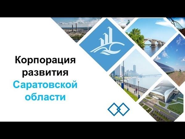 Корпорация развития Саратовской области