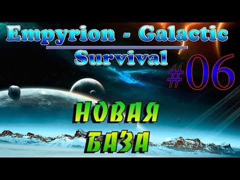 Empyrion - Galactic Survival Alpha 10.0 6✦НОВАЯ БАЗА✦