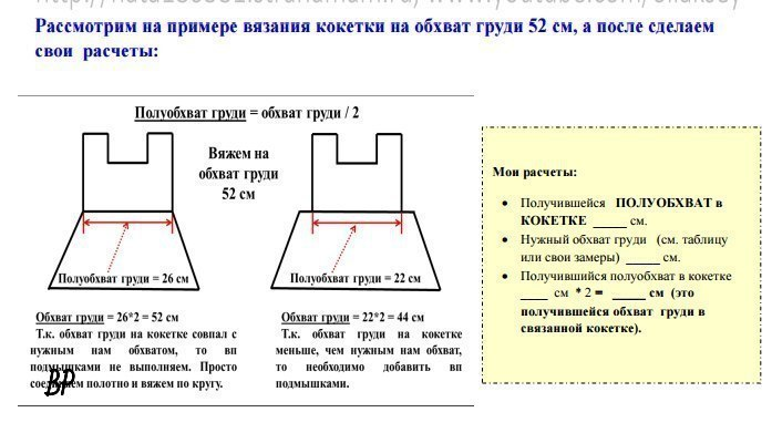Расчеты для вязания квадратной кокетки крючком 530