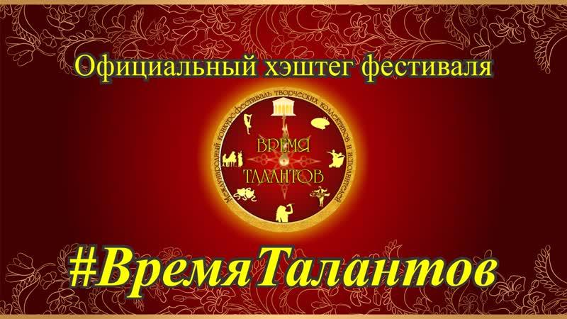 VI Международный фестиваль Время Талантов г Барнаул
