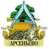 Арсеньевский район
