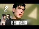 Бригада - 2 серия 2002 Драма, криминал, боевик @ Русские сериалы