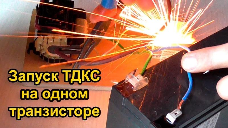 Запуск ТДКС на одном транзисторе (Flyback Driver)