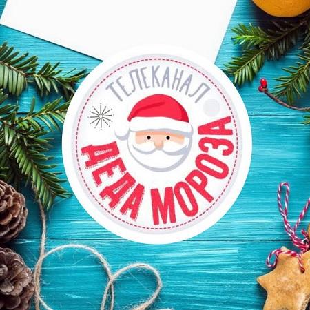Телеканал Деда Мороза поможет коломенцам создать новогоднее настроение
