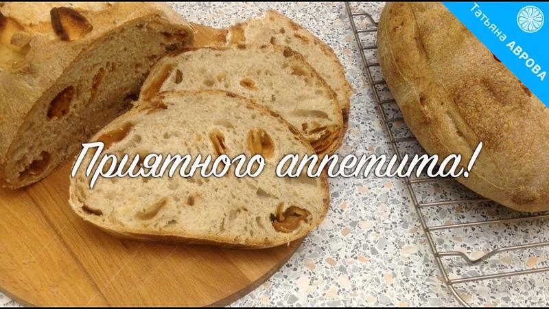Нормандский яблочный хлеб на закваске