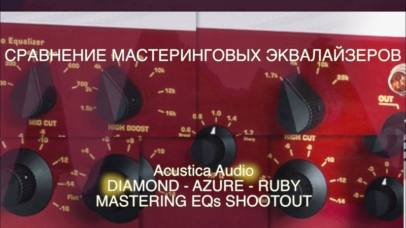 Acustica Audio - Azure - Diamond - Ruby - Mastering EQs Shootout - T-RECords - (русский язык)