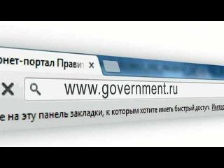 21 мая 2013, Вторник, 09:05, новости - В интернете начал работу обновленный сайт правительства - Первый канал