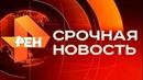 НОВОСТИ ДНЯ канал РЕН ТВ 15.08.2018. Срочная новость. Новости сегодня