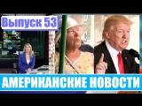 Hack News - Американские новости (Выпуск 53)