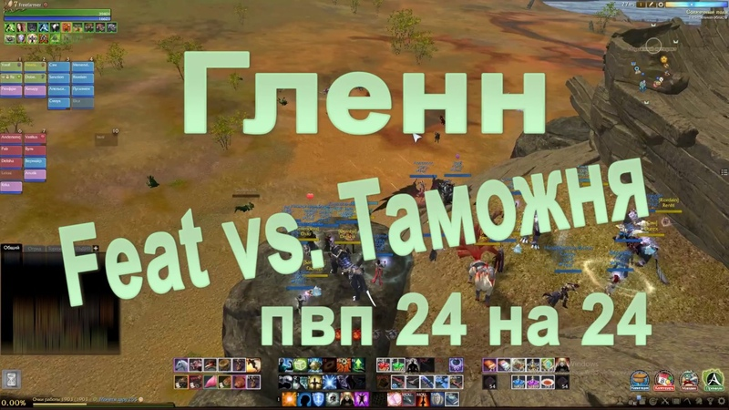Archeage 4 5 Гленн Feat vs Таможня 24на24