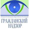 «Гражданский надзор» общественная организация